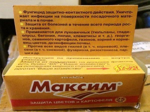 Препарат максим для картофеля: инструкция, дозировка, вред