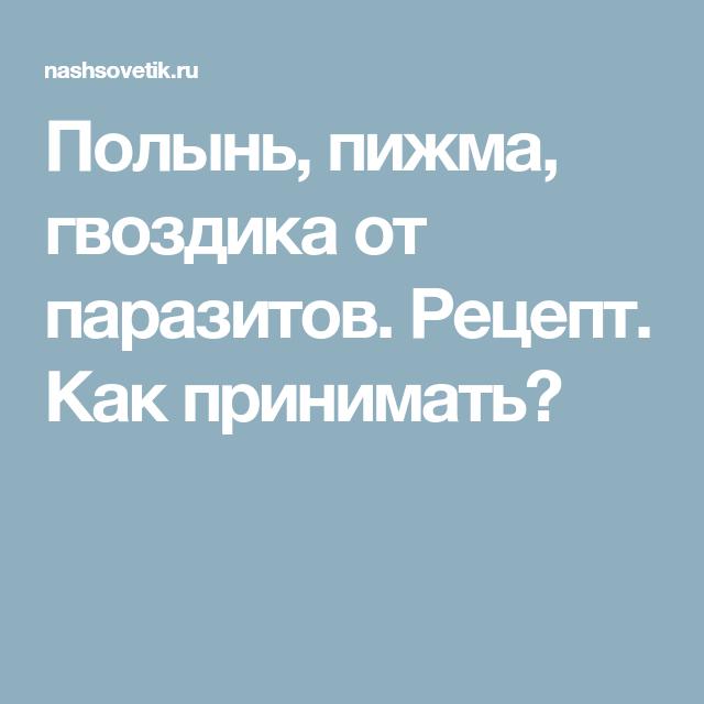 «тройчатка»русская – смертельный удар по паразитам