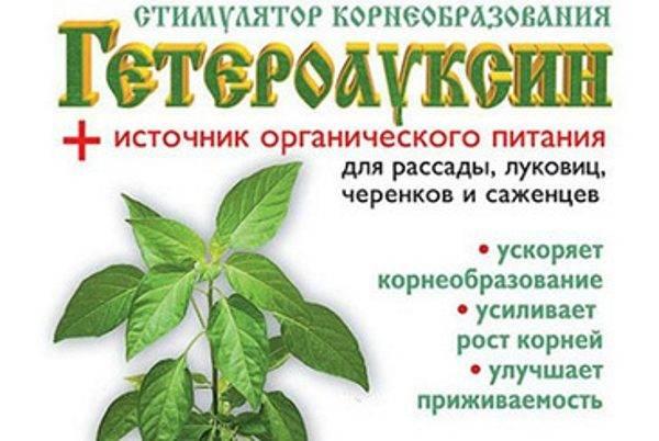 Стимуляторы роста растений / асиенда.ру
