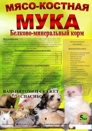 Мясокостная мука для животных: применение и состав, этапы производства, и условия перевозки и хранения