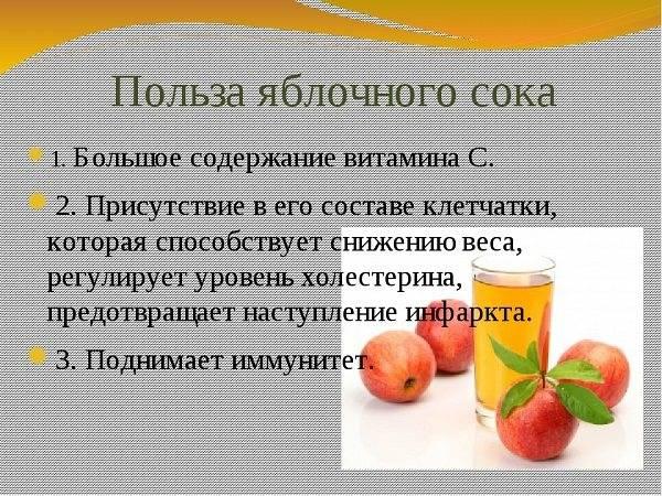 Яблочный сок: польза и вред для организма человека