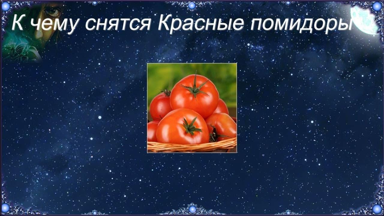 Если снятся красные помидоры: что значит для женщин