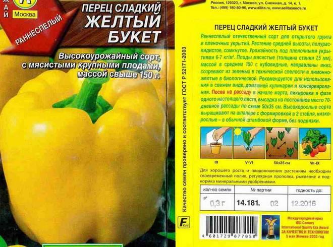 Сорта желтого перца: описания с фото, характеристики, выращивание и уход, отзывы