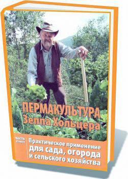 Пермакультура зеппа хольцера: принцип пермакультуры на огороде, даче, фото и советы — с чего начать природное земледелие | houzz россия