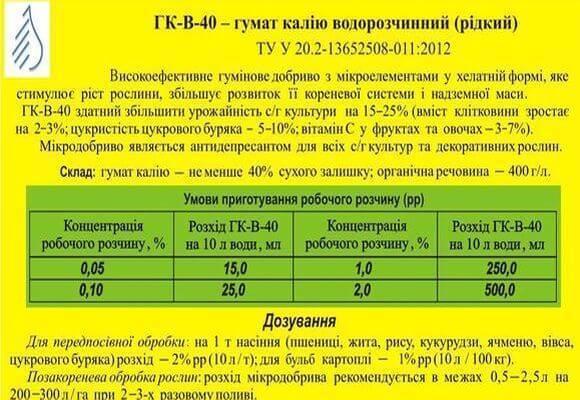 Гумат калия для высоких урожаев: инструкция по применению, состав и механизм действия