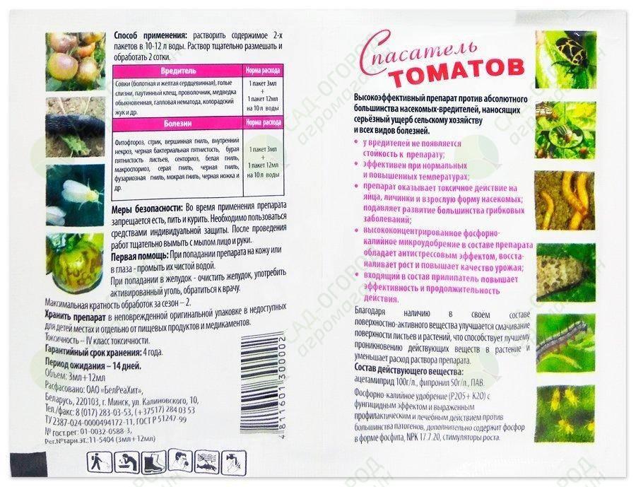 Спасатель спасает урожай томатов