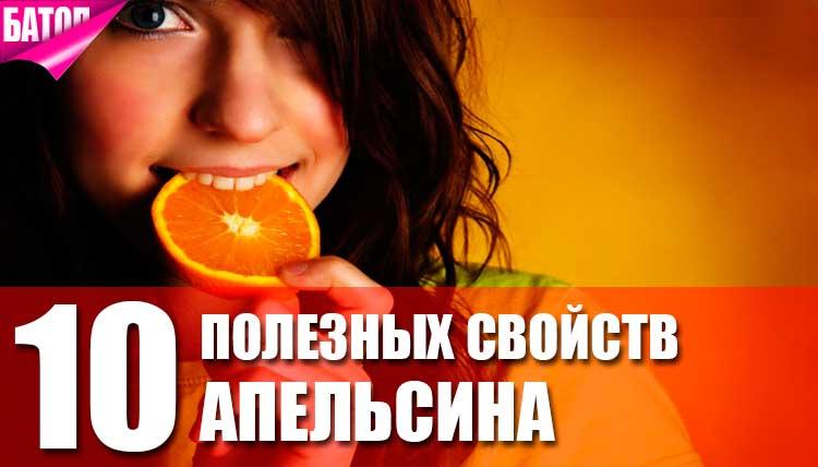 Польза апельсина для организма человека, есть ли вред