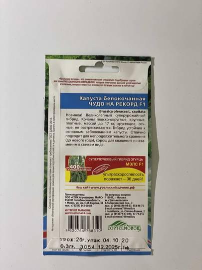 Капуста чудо на засол f1: описание сорта, отзывы и урожайность
