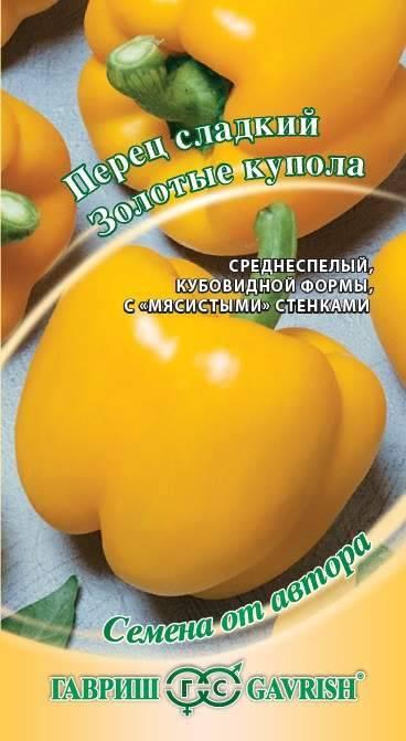 Перец белозерка: отзывы и фото урожая, описание сорта и его характеристика, выращивание, посадка и уход, показатели урожайности