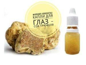 «дорогой деликатес» — трюфель: чем полезен гриб и какова его пищевая ценность?