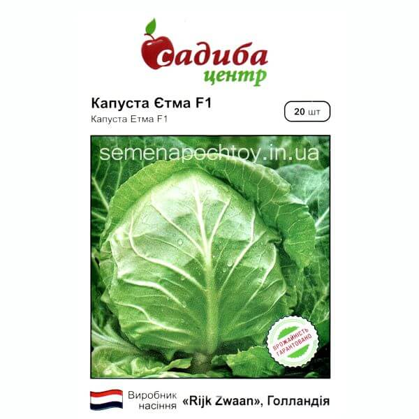 Капуста этма f1: описание и характеристика раннего гибрида, отзывы о вкусовых качествах и урожайности, фото семян етмы ф1