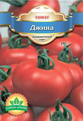 Сорт томата джина