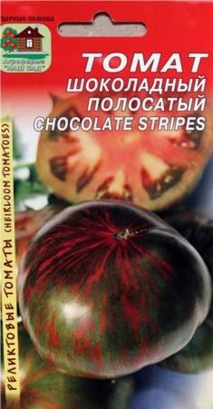 Томат полосатый шоколад: отзывы дачников, фото шоколадных плодов, преимущества и недостатки сорта, его выращивание