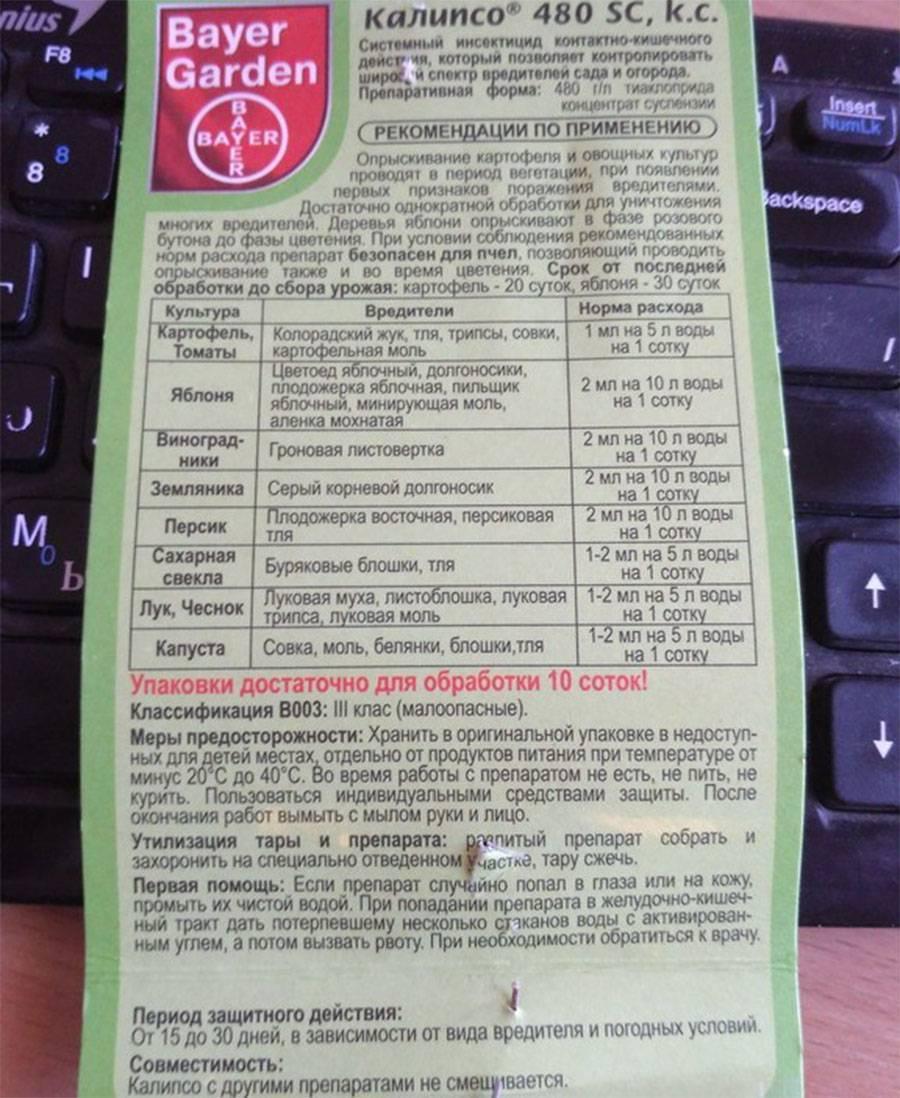 ᐉ калипсо: инструкция по применению, отзывы, хранение - roza-zanoza.ru