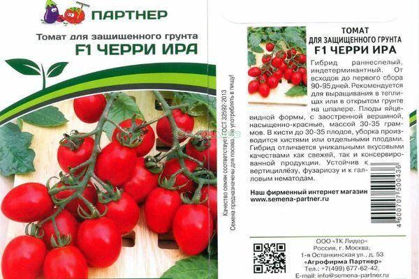 Вкусный и капризный гибрид f1- сорт томата «черри ира»! фото, описание и рекомендации по посадке и уходу