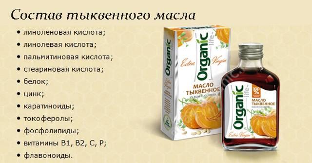 Польза и вред тыквенного масла