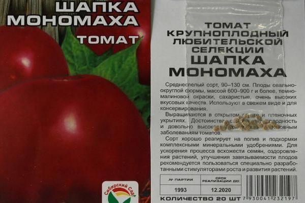Томат «шапка мономаха»: описание сорта, характеристика и фото помидоров