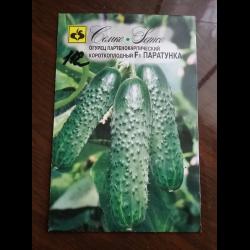 Технология выращивания огурца «паратунка f1»