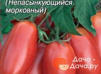 Серия сортов помидор «непас»