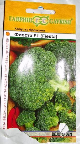Семена капуста брокколи маратон f1, 15шт, гавриш, sakata