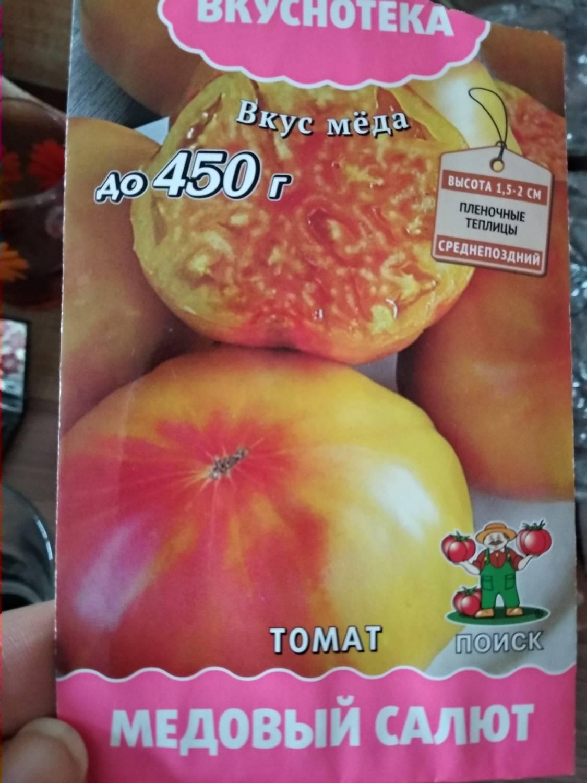 Томат салют: описание и характеристика сорта, урожайность с фото