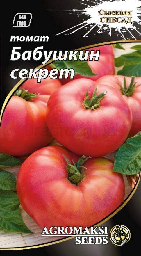Томат бабушкино: отзывы, фото, урожайность, описание и характеристика | tomatland.ru