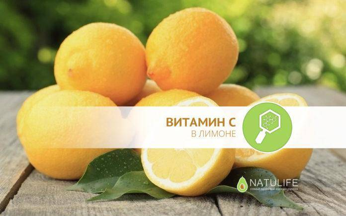 Сколько витамина с содержится в лимоне и лимонном соке сколько витамина с содержится в лимоне и лимонном соке