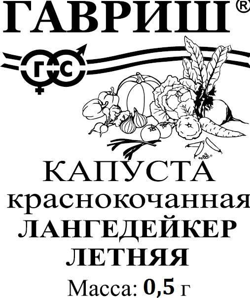 Описание капусты лангедейкер