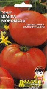 Томат шапка мономаха: характеристика и описание сорта, отзывы, фото, урожайность