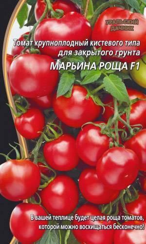 """Томат """"марьина роща"""": посадка, выращивание, болезни и вредители, уход"""