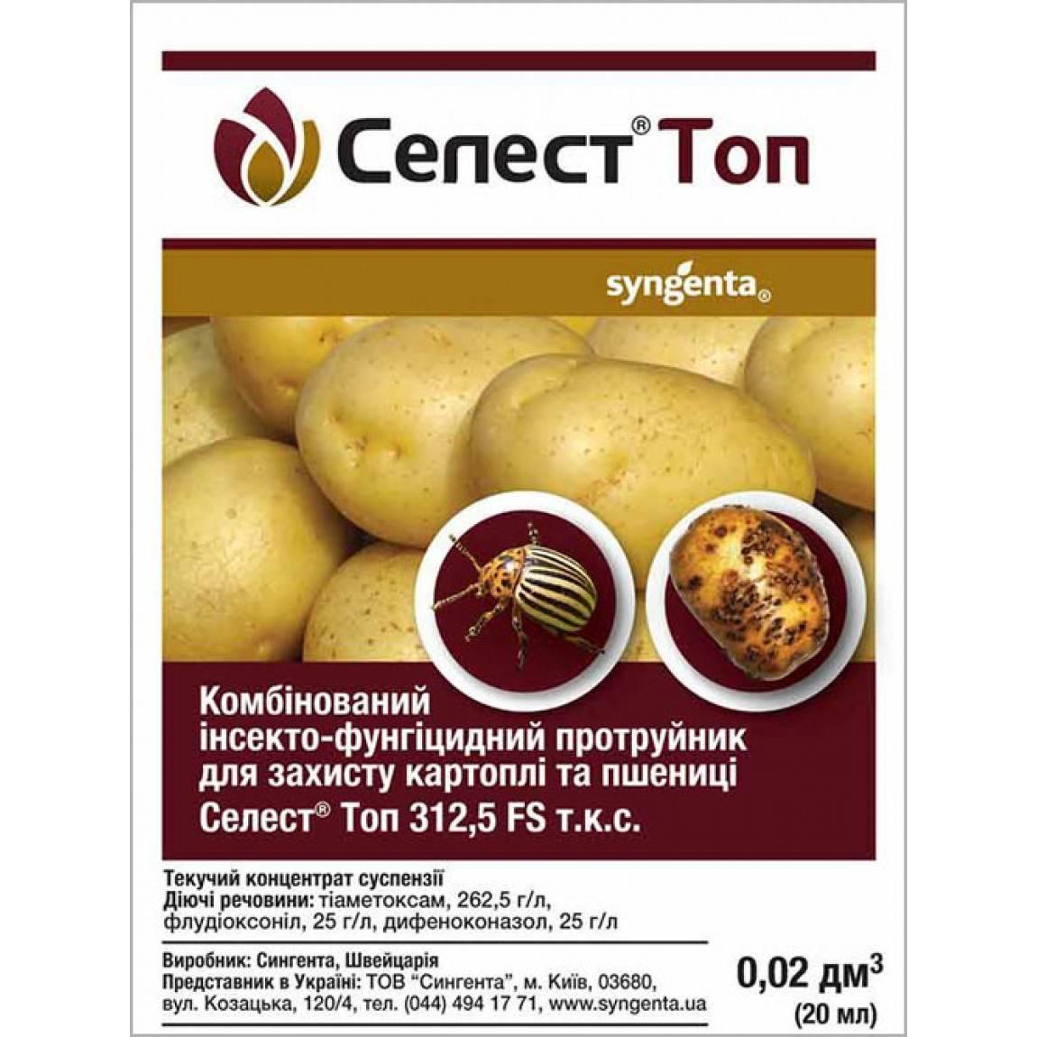 Протравитель семян селест топ зерновых культур и картофеля по цене 3 100 руб./л. в уфе