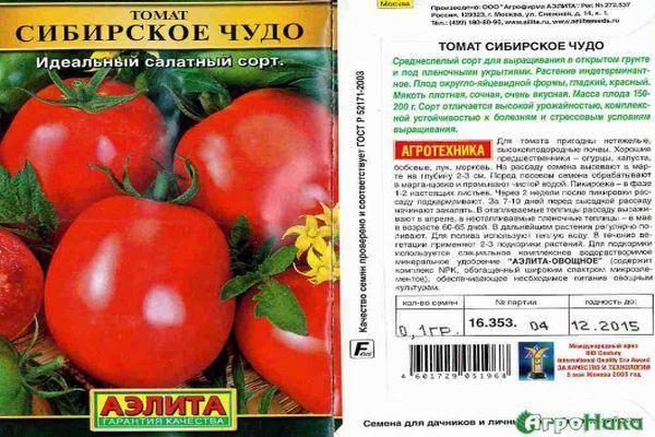 """Помидоры """"сибирское чудо"""": характеристика сорта, правила выращивание и ухода, описание плодов и фото урожая"""
