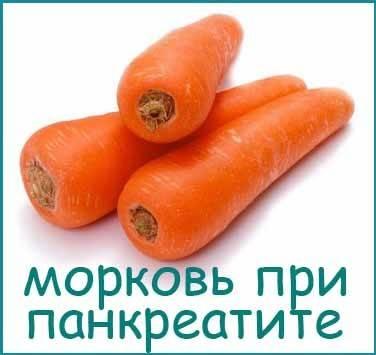 Употребление моркови при панкреатите