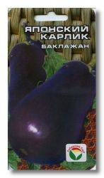 Баклажан сорт японский карлик