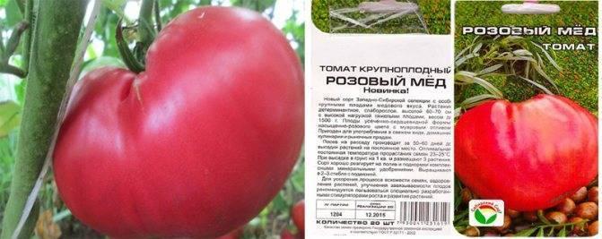 Томат розовый мед: отзывы, топ секреты выращивания, описание