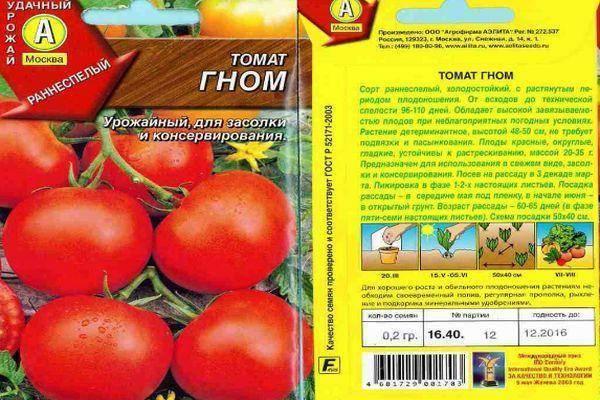 Томат веселый гном: описание сорта, отзывы - сельская жизнь