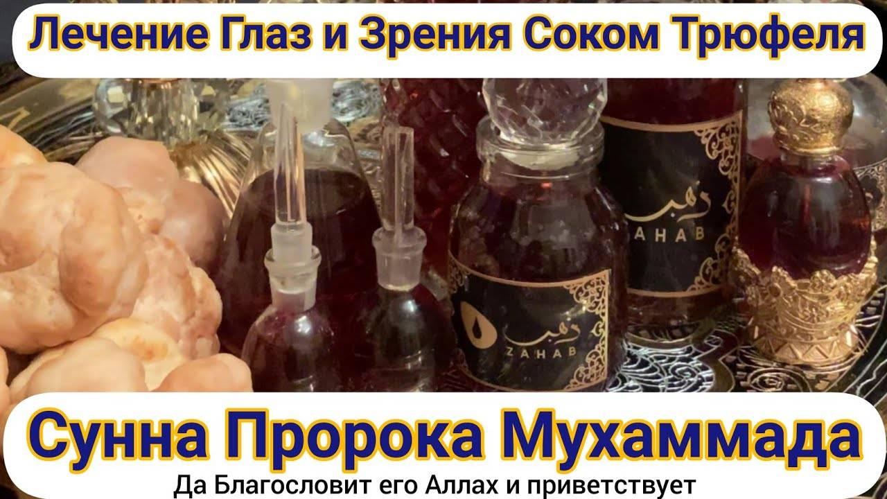 Как используют сок трюфеля для глаз