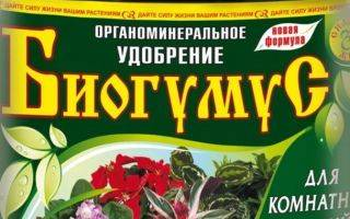 Жидкий биогумус как удобрение на огороде: применение, фото, видео