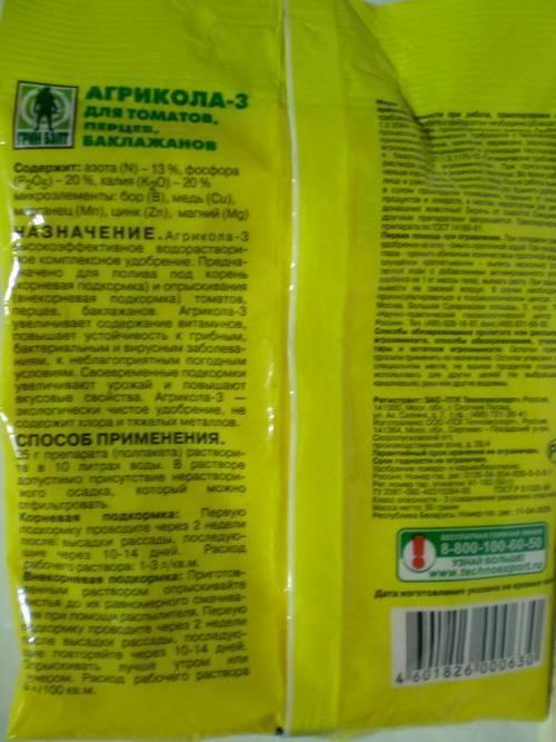 Удобрение баклажанов, перцев и томатов препаратом агрикола 3   инфо сад