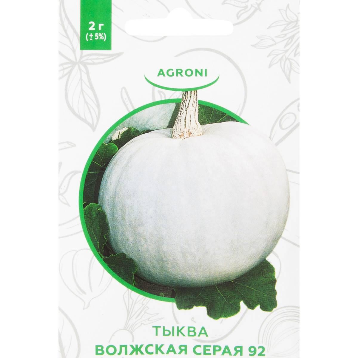 Тыква волжская серая 92 «кольчуга new»
