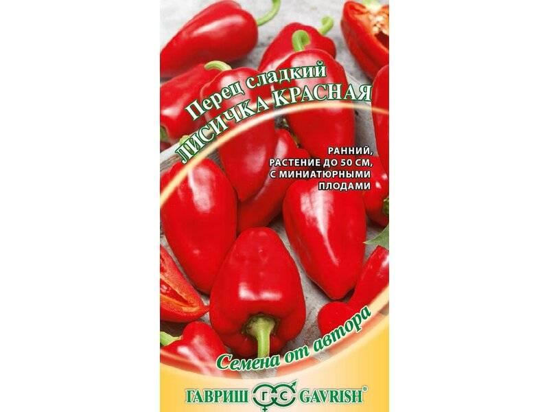 Перец лисичка f1: характеристика и описание сорта, фото, урожайность, выращивание