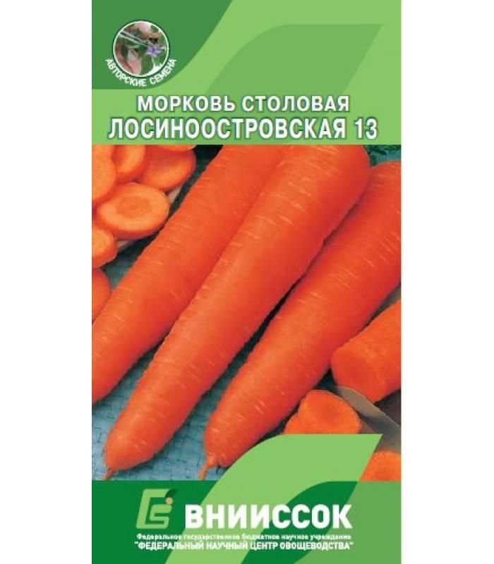 Морковь лосиноостровская 13 описание фото отзывы - скороспел