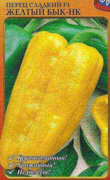 Перец бизон желтый: описание и особенности сорта, урожайность, отзывы (фото)
