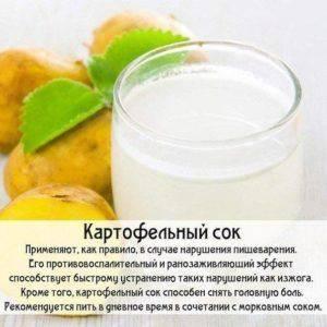 Сок сырого картофеля, польза и вред для здоровья человека