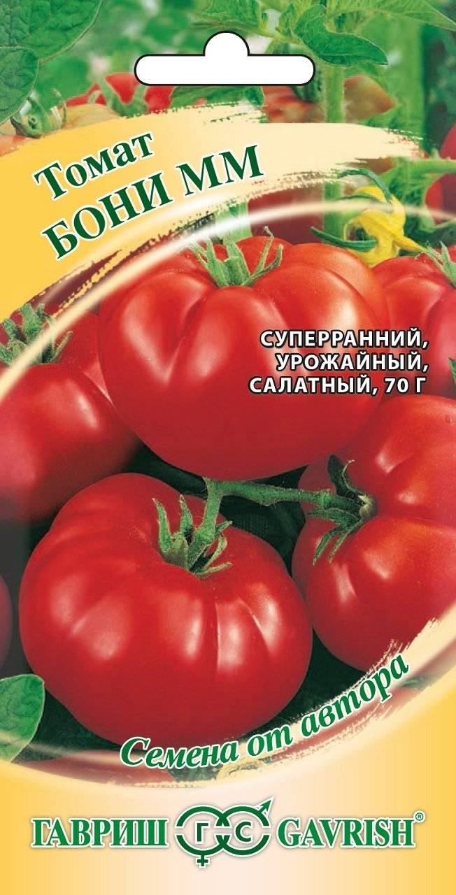 Суперскороспелый томат для открытого грунта бони мм
