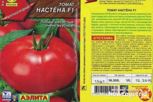 """ᐉ томат """"анастасия"""": полное описание сорта и особенности выращивания, характеристики помидоров и фото - orensad198.ru"""