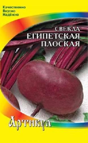 Сорт свеклы «Египетская плоская» — описание, преимущества