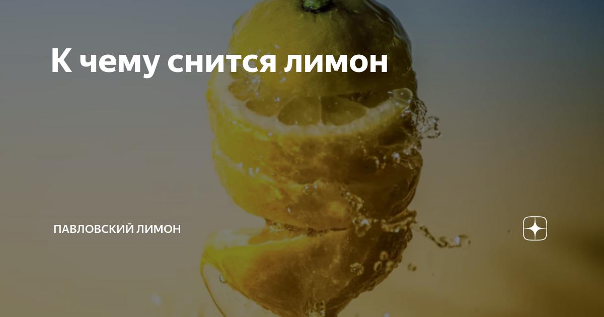К чему снится жёлтый или зелёный лимон: толкование сна по сонникам || к чему снится лимонное дерево с плодами