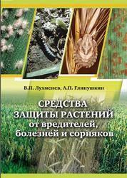 Защита растений. подходы и методы
