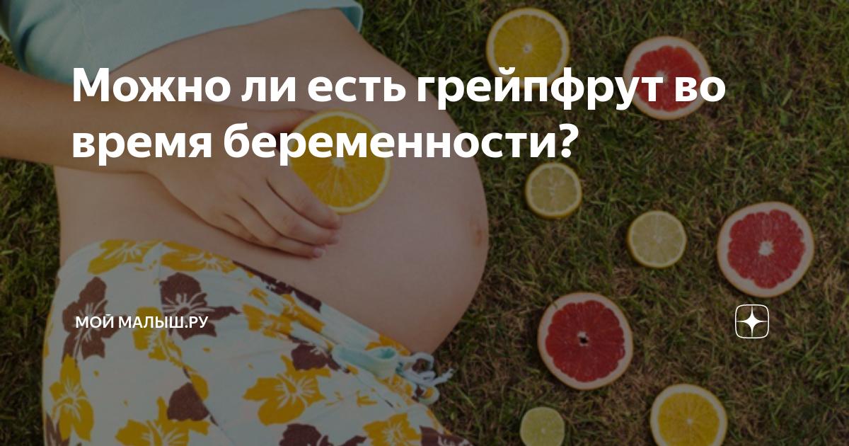 Шалфей при беременности: можно ли и как принимать? | компетентно о здоровье на ilive